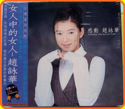 ◎2000全新絕版雙CD未拆!趙詠華-感動-精選-最浪漫的事.只要你對我再好一點.求婚.最真的期待.等21首好歌◎2CD