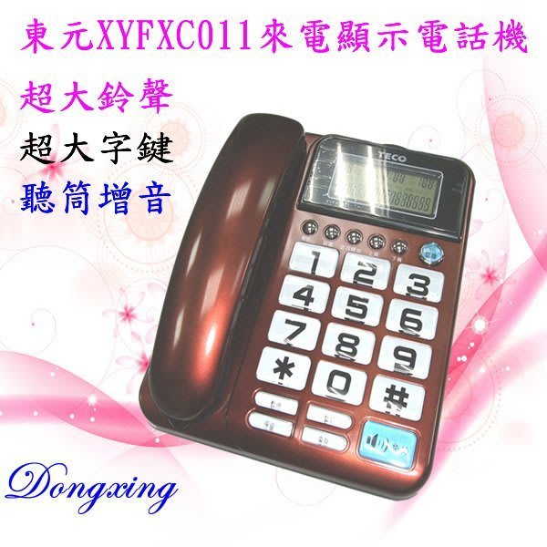 【通訊達人】TECO 東元 XYFXC011 超大來電鈴聲/聽筒增音有線電話機_咖啡色