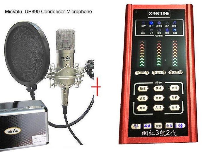 OROTUNE 網紅3號手機直播音效卡+UP890電容麥克風+NB35支架+網子送166音效參考森然播吧