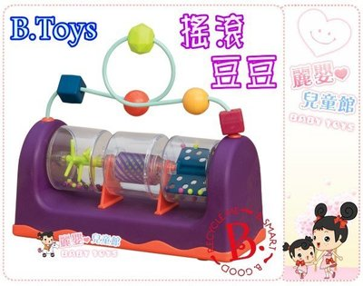 麗嬰兒童玩具館~美國創意玩具B.TOYS.感統玩具-搖滾豆豆 Spin, Rattle & Roll.訓練小手肌肉