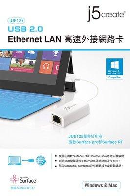 【開心驛站】凱捷 j5 create JUE125 USB 2.0 Ethernet LAN 高速外接網路卡
