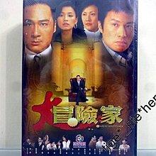 黃子華 吳鎮宇 陳慧珊 - 大冒險家 DVD (全新未拆 共 35 集 ATV 亞洲電視外購劇集)