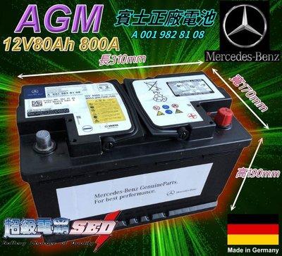 ☆電霸科技☆ BENZ 正廠電池 德國賓士 AGM電瓶 12V80AH VARTA F21 C180 C300 C350