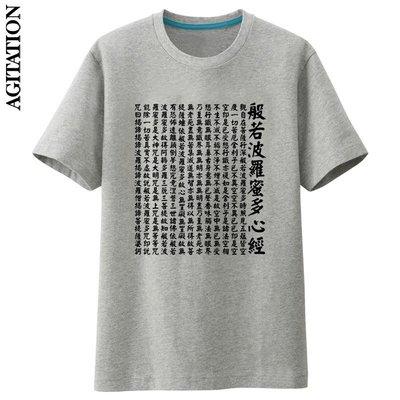 【上品居家生活】XXL號 灰 般若波羅密多心經 新款中國風 圓領短袖 純棉T恤 (#Agitation)