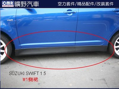 [曠野] SUZUKI SWIFT  NEW SWIFT SOLIO 大包空力大包 側裙  NT$3500