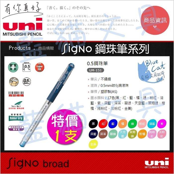 【可超商取貨】共17色可挑選【BC38013】〈UM-151〉0.5鋼珠筆/支《三菱uni-ball》【藍貓文具】