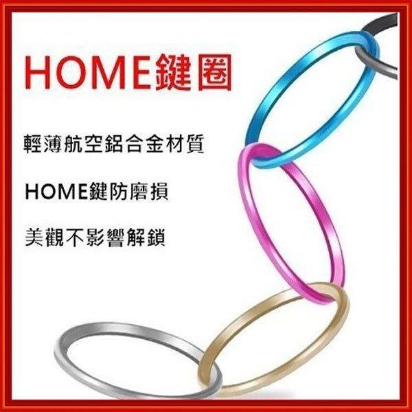 HOME鍵圈 HOME鍵美觀 搭配鋼化玻璃貼 按鍵貼 中空設計 iPhone 5s 6 6+(Q哥)B03