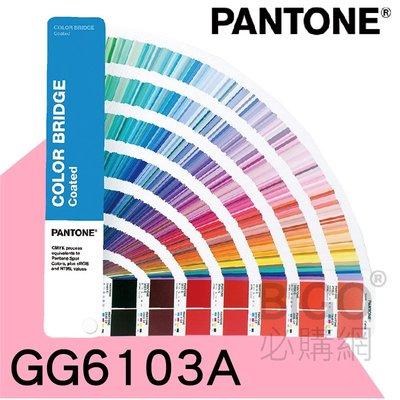 【PANTONE】GG6103A 色彩橋樑指南(光面銅版紙) 專色 印刷 四色疊印 色票 顏色打樣 色卡 色彩配方 彩通