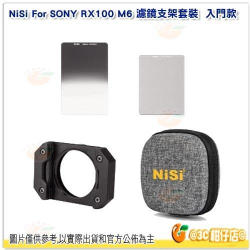 【客訂商品】 NiSi For SONY RX100 M6 濾鏡支架套裝 入門款 公司貨 360度旋轉 快速安裝