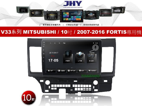 通豪汽車音響 JHY V33系列 MITSUBISHI / 10吋 / 2007-2016 FORTIS 專用安卓機