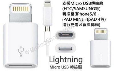 【牛舖】Micro USB充電傳輸線轉接頭 蘋果Lightning轉接器iPhone手機/平板ipad mini air