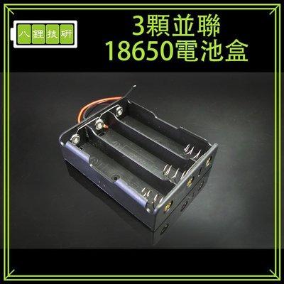 3顆並聯18650電池盒 3.7V 並聯 電池盒 鋰電池盒 接線盒 帶線