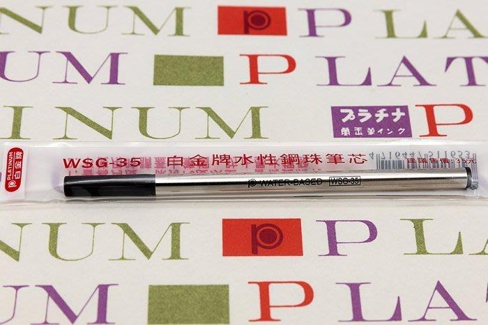 【Penworld】PLATINUM白金 WSG35 水性鋼珠筆芯/0.5 藍/黑