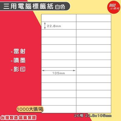 台製-三用電腦標籤紙-白色(26格 2x13)-1000大張/箱-BIGO-BG22105 影印 列印 噴墨 標籤 貼紙