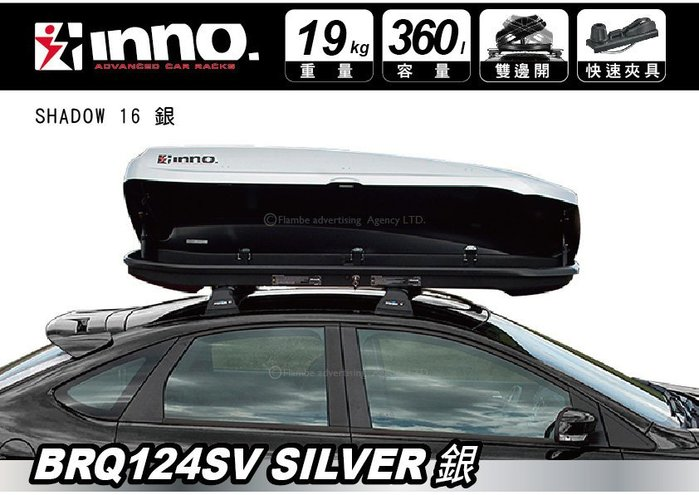 ||MyRack|| INNO SHADOW 16 銀 BRQ124SV車頂箱 9折優惠 FORCE 6352 6351