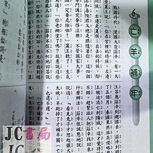 【JC書局】光田國小  成語故事 閱讀評量 五年級 5年級