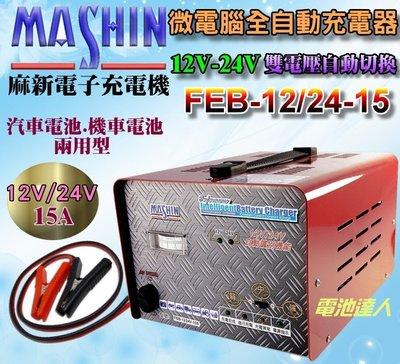 【電池達人】 麻新電子 FEB-12/24-15 雙電壓 15A 充電機 充電器 機車 汽車 遊艇 自動切換 充飽跳停