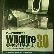 pro/ Engineer Wildfire 3.0 零件設計基礎(上) 林清安編著 (旗標出版)