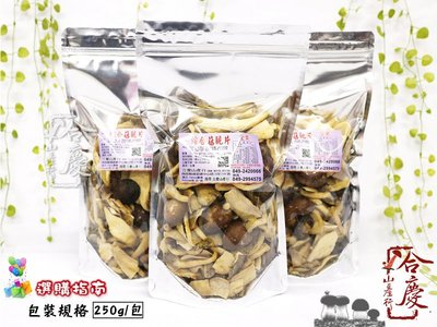 ** 《綜合》菇菇脆片 酥餅 250公克(中量包)。全素菇餅零嘴。台灣鮮菇製造,香酥可口,老少皆宜 ~【合慶山產行】