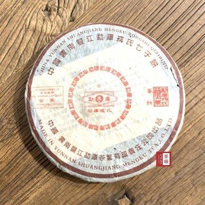 【茶韻】2005年 勐庫戎氏春餅 400g 強力推薦 最飽滿回甘享受 單片嚐鮮價~實體店面 保證真品~