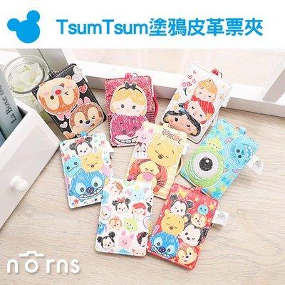 Norns【TsumTsum塗鴉皮革票...