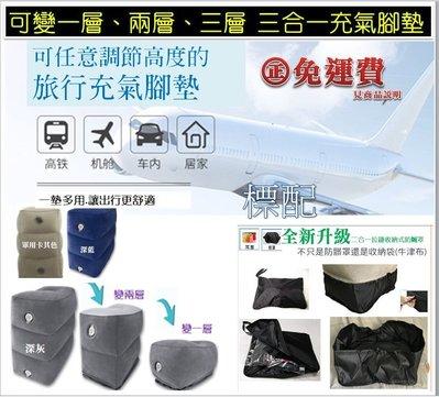 【熊讚優活】❤️加厚耐壓❤️通過SGS檢驗合格-變形飛機3層墊齊平墊可變2層1層睡墊腳墊 長途旅行墊汽車腳踏墊睡覺神器