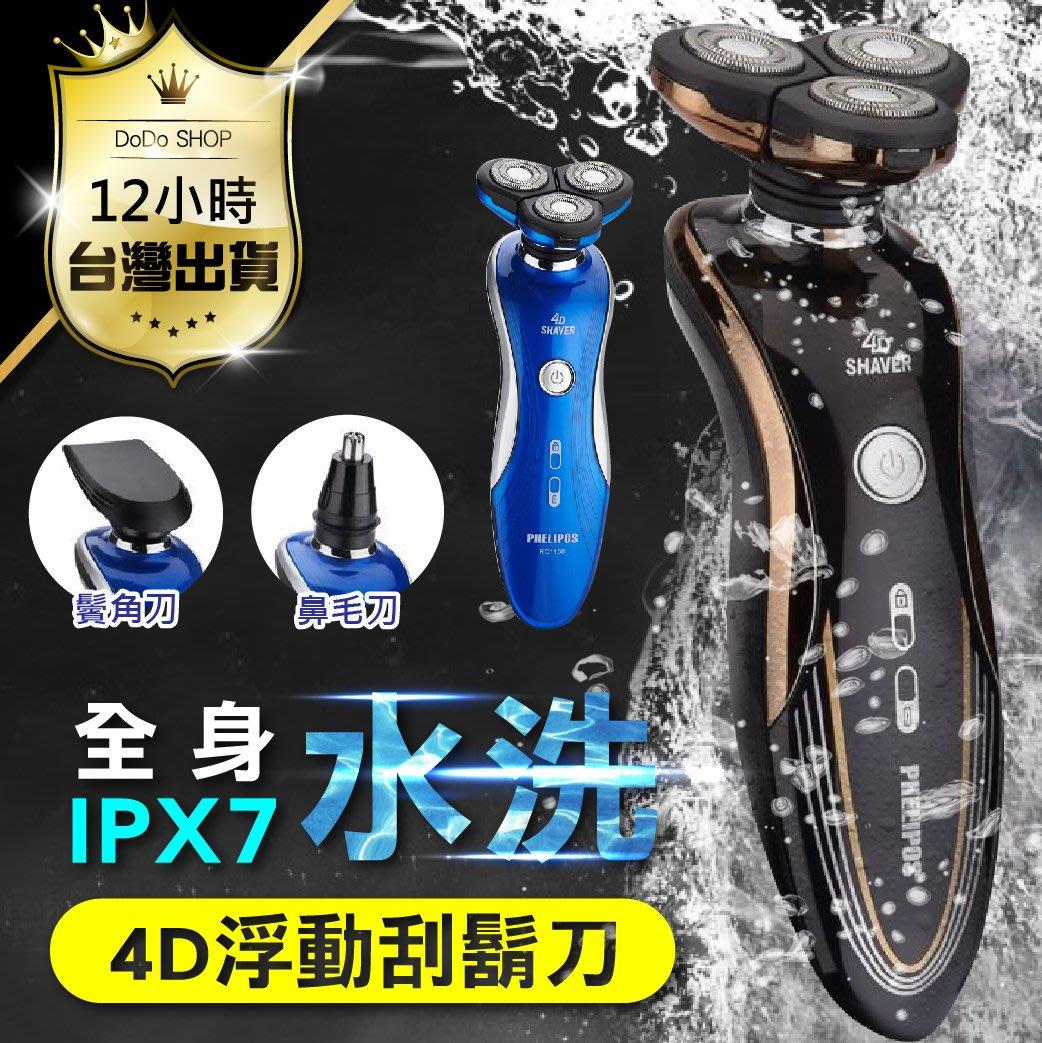 【原裝進口 電動刮鬍刀 10件組】IPX7整支防水 刮鬍刀  防水刮鬍刀 4D浮動刮鬍刀 父親節 88節 剃刀