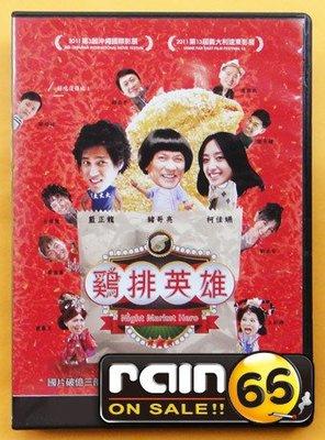 ⊕Rain65⊕正版DVD【雞排英雄】-藍正龍*豬哥亮*柯佳嬿(直購價)