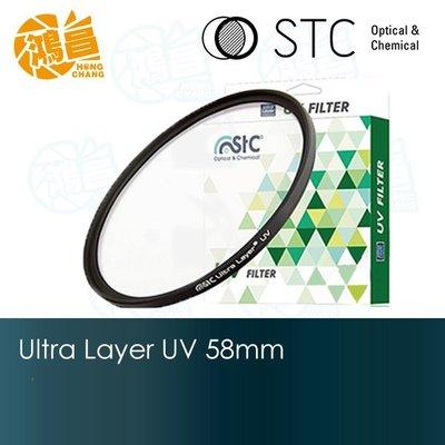 【鴻昌】STC Ultra Layer UV 58mm 雙面多層鍍膜保護鏡 一年保固