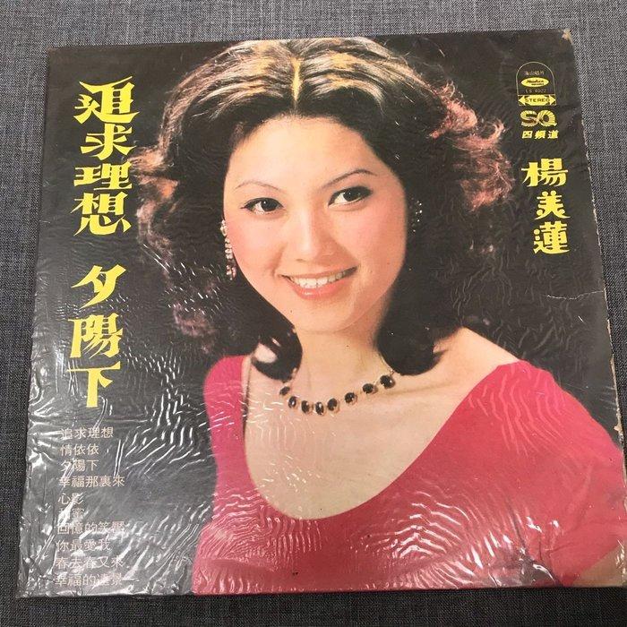 楊美蓮 追求理想 夕陽下 海山唱片