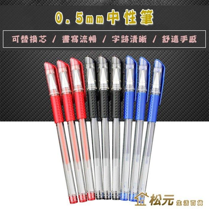 0.5mm中性筆 黑紅藍子彈頭中性筆 可換芯【松元生活百貨】