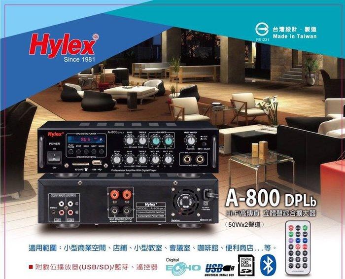 高傳真音響【 A-800DPLb 】50W+50WHi-Fi高傳真立體聲擴音機│會議室 機關單位 學校 工廠 Hylex