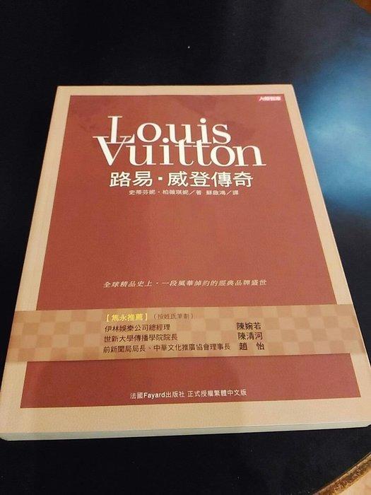 全新 路易威登傳奇 中譯版