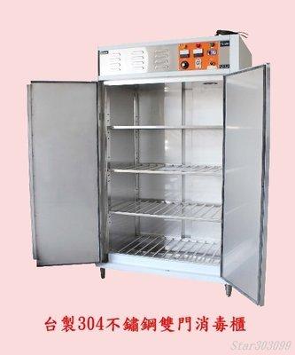 台製304不鏽鋼雙門高溫消毒櫃170人份 消毒箱 烘碗機-陽光小站