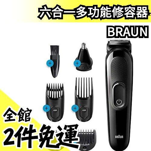 【MGK3220】日本原裝 BRAUN 六合一多功能修容器 刮鬍刀 理髮器 落腮鬍 MGK3020 更新款【水貨碼頭】