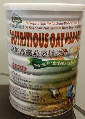 中華康寶高鈣高纖燕麥植物奶原價920元邑廷生機特價375元/瓶