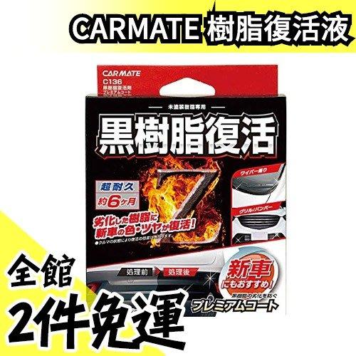 空運 日本 CARMATE 黑樹脂復活 修復液 C136 老舊樹脂 加強修復補油補色耐久 老車 舊零件