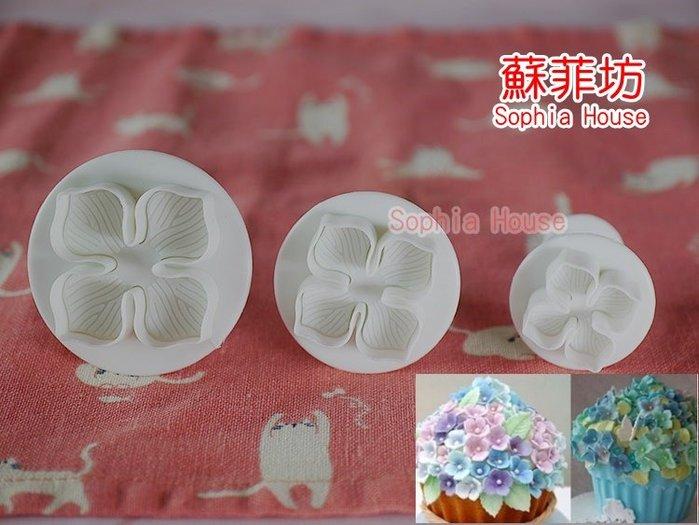 【蘇菲坊】蛋糕烘焙模具 繡球花3件套彈簧壓模 餅乾翻糖塑形裝飾模具