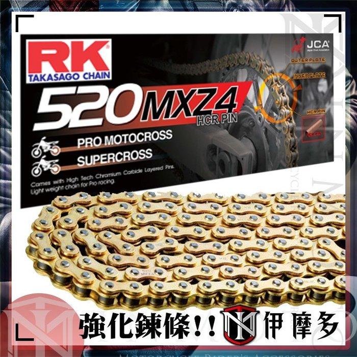 伊摩多※日本RK 越野機車 金色特殊強化鍊條 GB 520MXZ4-120L 高耐用性越野賽