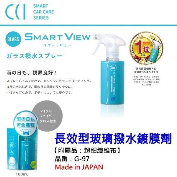 飛馳車部品~日本CCI SMART VIEW 長效型玻璃撥水鍍膜劑 內附超細纖維布 1 品番 G-97