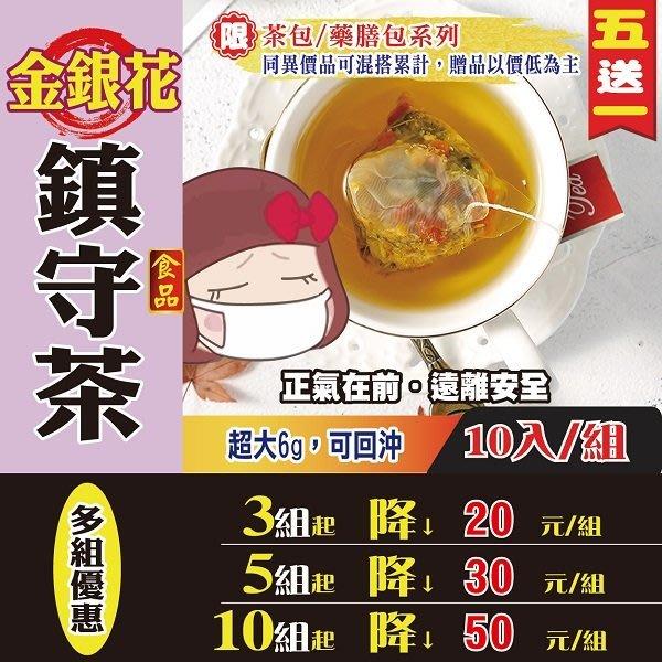 【金銀花鎮守茶✔10入】買5送1║魚腥草 百合║健康維持 營養補給 非常時期 草本漢方養生茶 強身補氣養身