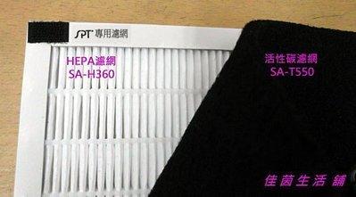 佳茵生活舖~尚朋堂清淨機SA-2203C/ SA-2255F專用原廠活性碳SA-T550+HEPA SA-H360 高雄市