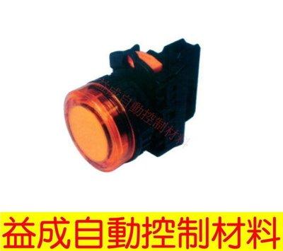 【益成自動控制材料行】TEND TT3 30φ直接式LED指示燈TT3P