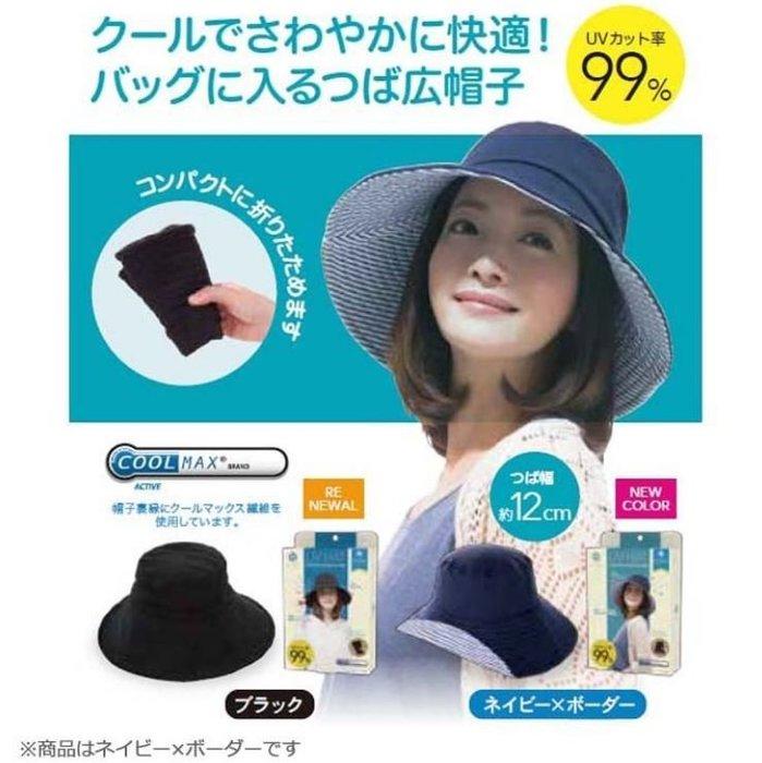 【寶寶王國】日本 COOL 可折疊收納抗UV防曬帽 遮陽帽