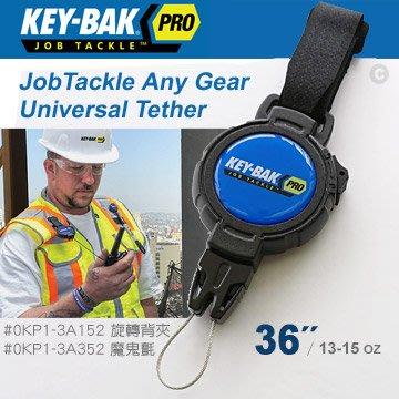 "【EMS軍】美國KEY-BAK JobTackle系列 36""強力負重鎖定鑰匙圈-(公司貨)#0KP1-3A352"