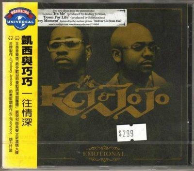 華聲唱片- 凱西與巧巧 K-Ci & Jo Jo  / 一往情深 Emotional   / 全新未拆CD -- 010715