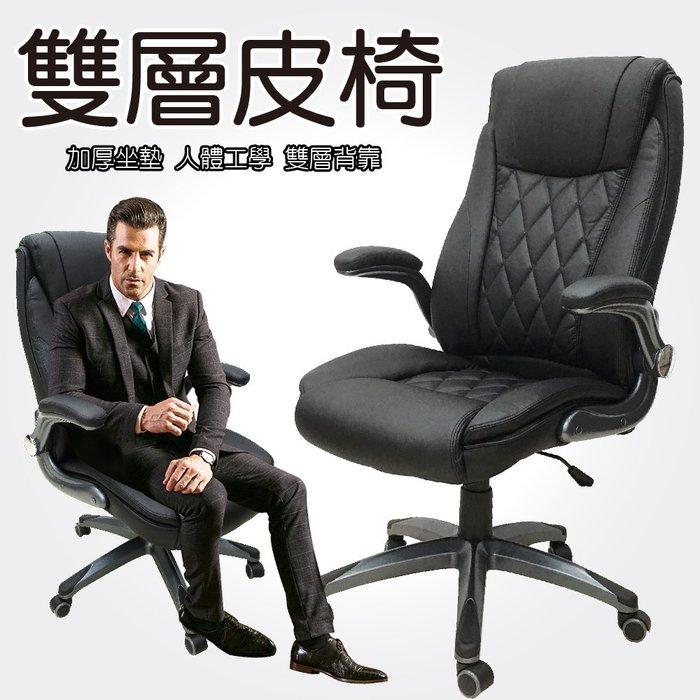 【椅統天下】頂尖菱格紋主管椅-黑色  /皮椅/辦公椅 (8133-2)
