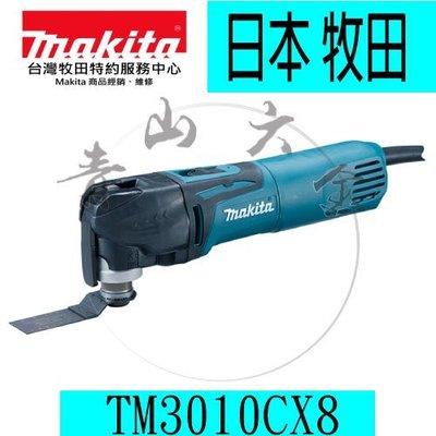 『青山六金』附發票 (附魔切配件組) 牧田 調速 快速換刀具 TM3010CX8 魔切機 切磨機 makita