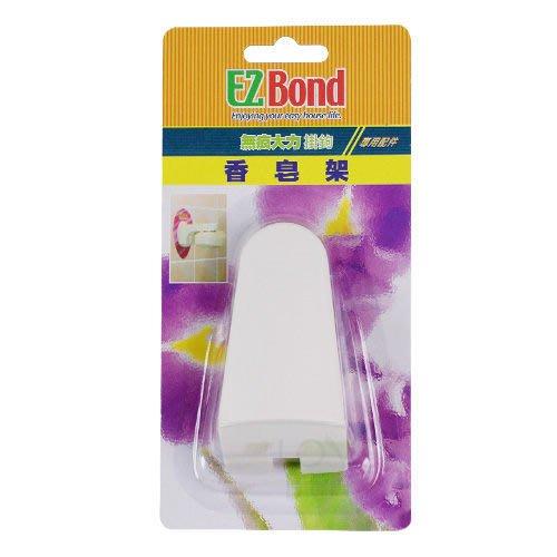 EZ Bond 掛勾配件香皂架(不含掛勾) 肥皂架 磁鐵吸附,需搭配EZ Bond掛勾