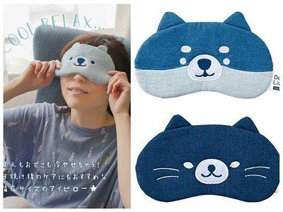 現貨 日本 DECOLE 可愛 涼感眼罩 貓咪 柴犬 2款  內附保冷袋
